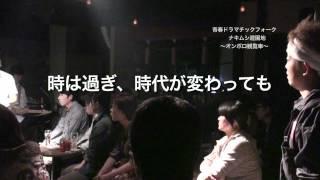 路地裏ナキムシ楽団 「ナキムシ遊園地〜オンボロ観覧車〜」