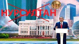 Президент Токаев и депутаты навсегда покрыли себя позором. Астана  теперь Нурсултан / БАСЕ