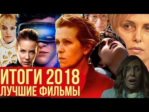 Лучшие фильмы 2018. Итоги года