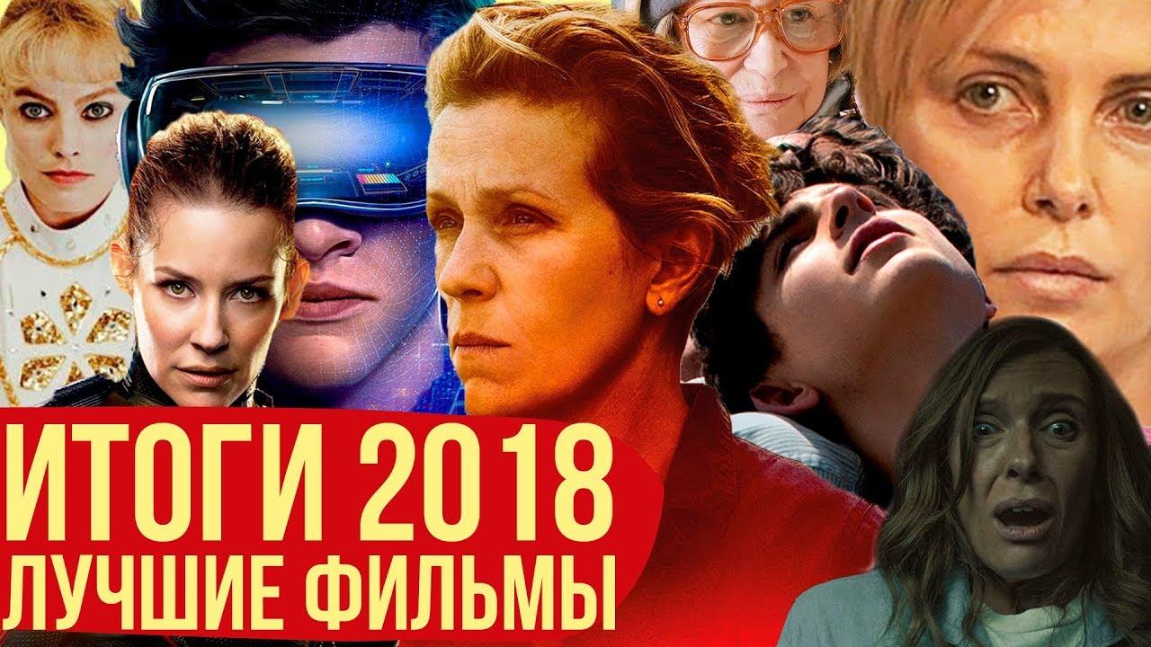 лучшие фильмы 2018 итоги года