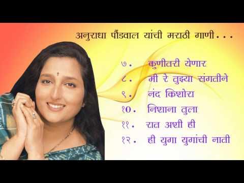 Anuradha Paudwal-Marathi Song Part-2