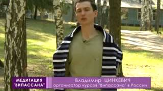 Фильм Медитация Випассана часть 2