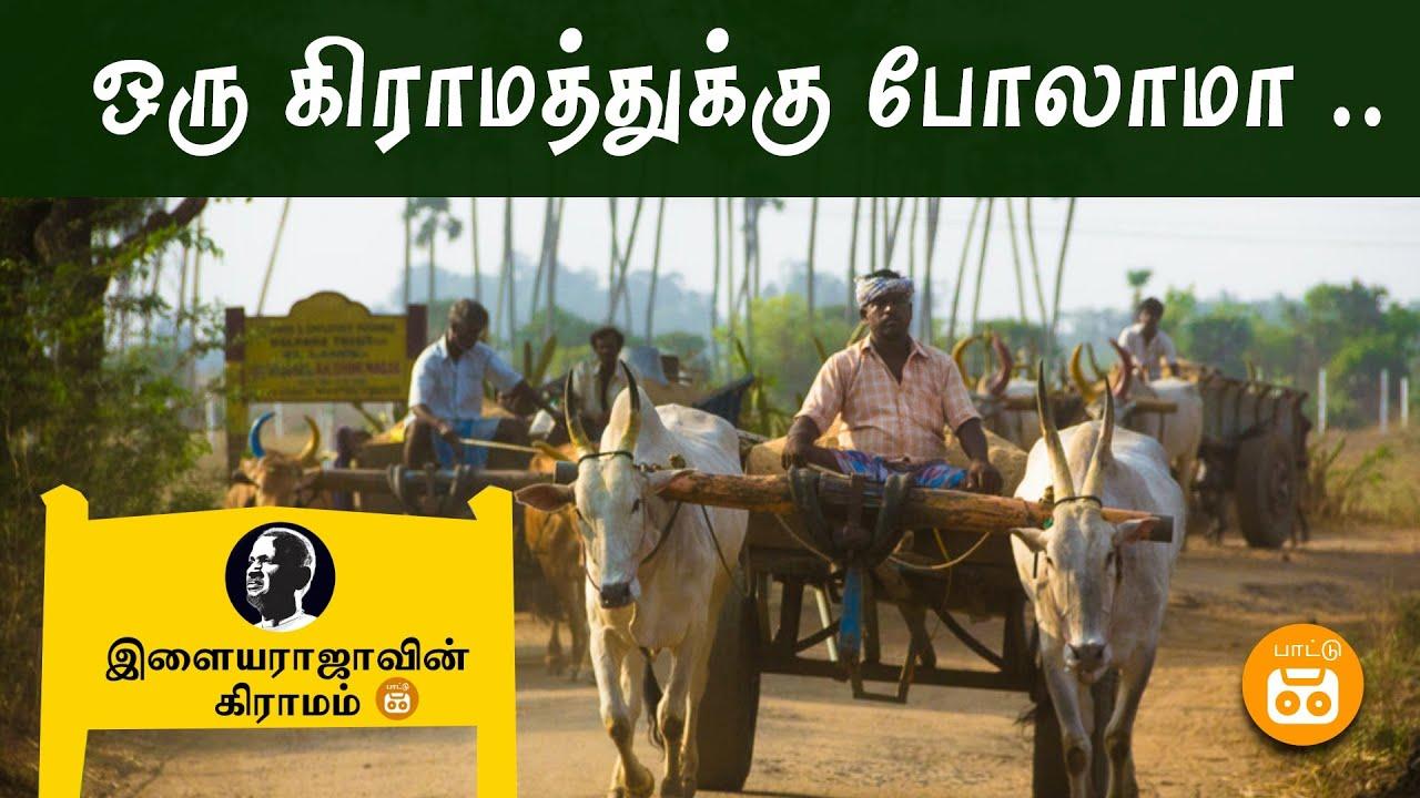 Download ஒரு கிராமத்துக்கு போலாமா - Tamil Movie Village Songs - Part 2   Paatu Cassette Tamil Songs