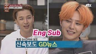 """(BIGBANG)TAEYANG, """"GD 입이 진짜 싸 10원짜리.."""" 치명적 단점 폭로 냉장고를 부탁해 42회"""