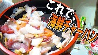 寿司のネタで海鮮チャーハン作るぜ!!