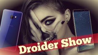 Galaxy S8 vs HTC U   Droider Show
