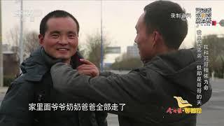 [等着我]兄弟俩相依为命 走出大山寻找世上唯一的亲人| CCTV - YouTube