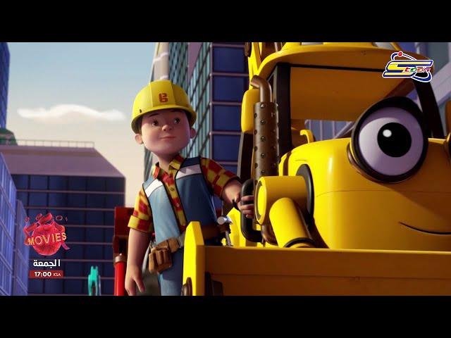 سبيستون | أوقات عرض فيلم المعمار بوب - Bob The Builder: Mega Machines