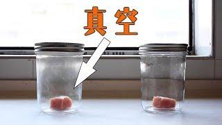 把一块肉放进真空瓶里一个月,它会烂吗? thumbnail
