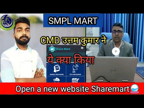 CMD उत्तम कुमार ने ये क्या किया? lunched Sharemart|| Smplmart recharge problem