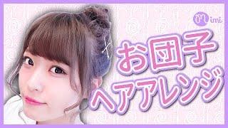 アップスタイルで涼しく♪お団子ヘアアレンジ よしつぐれな編♡MimiTV♡ thumbnail