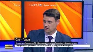 Вести. Интервью - Олег Голов
