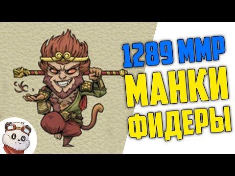 видео: 1289 ММР - МАНКИ КИНГ / Фидеры в Команде! :(