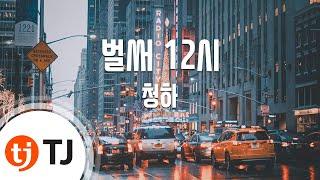 [TJ노래방] 벌써 12시 - 청하 / TJ Karaoke
