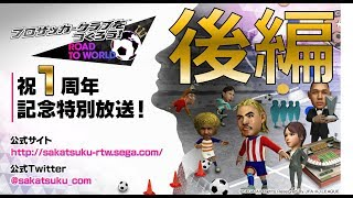 『プロサッカークラブをつくろう!ロード・トゥ・ワールド』1周年記念特別放送! 後編