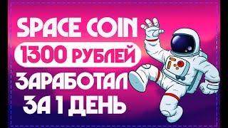 Заработок на сборе  бонусов с сайтов От 1300 рублей в день.