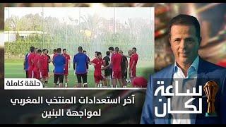 #ساعة_لكان : آخر استعدادات المنتخب المغربي لمواجهة البنين