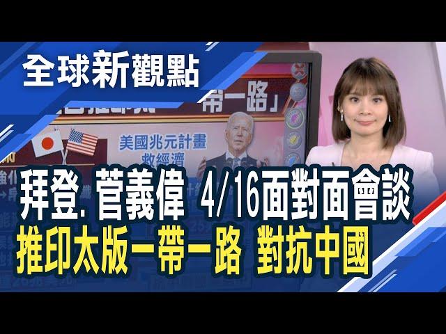 抗衡中國!日美首相4/16面對面會談 推印太版一帶一路!慣用手段?中國遭控「債務陷阱外交」!