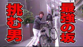 最新の電動アシスト自転車で最強の上り坂に挑む男/YAMAHA「PAS ナチュラXL スーパー」 thumbnail