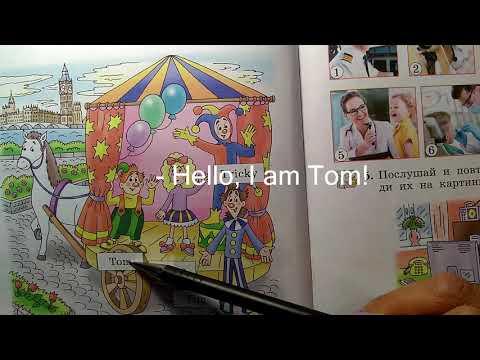Видеоурок английского языка биболетова 2 класс