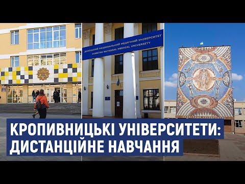 Суспільне Кропивницький: Які університети Кропивницького перевели на дистанційне навчання