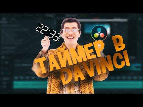 Как установить таймер Давинчи? DaVinci Resolve 16