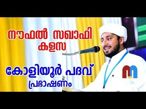 Noufal Saqafi Kalasa | Koliyoor padav Speech