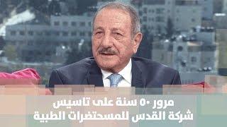د.محمد المسروجي - مرور 50 سنة على تاسيس شركة القدس للمسحتضرات الطبية