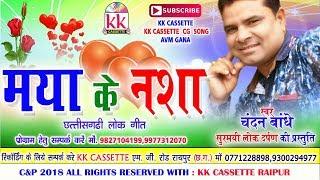 चन्दन बांधे-Cg Song-Maya Ke Nasha-Chandan Bandhe-New Chhatttisgarhi Geet  HD 2018-KK CASSETTE
