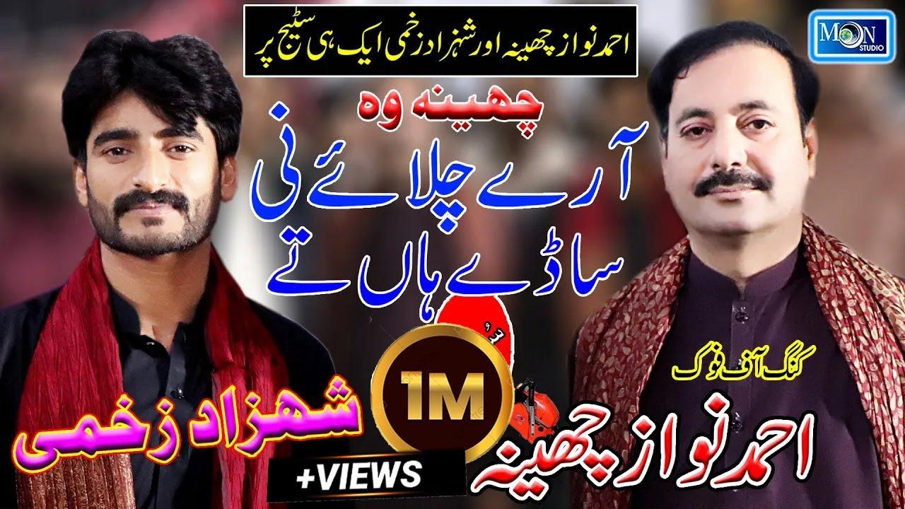 Download Arye Chalay Ni - Ahmad Nawaz Cheena - Shahzad Zakhmi - Latest Saraiki Song - Moon Studio Pakistan
