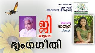 Bhrunga Geethi with Lyrics   G. Sankara Kurup