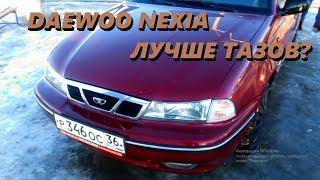 Дэу Нексия Тест-Драйв. Daewoo Nexia