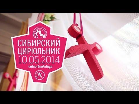 Сибирский цирюльник: День Компании, 2014