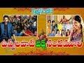 Finally ! Prabhas Marriage Confirmed | Uppalapati Weds Nandamuri | YOYO Cine Talkies