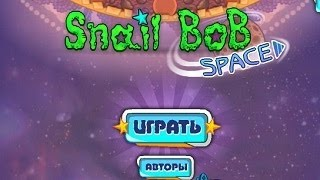 Улитка боб 4, космос / SNAIL BOB 4, SPACE, all level