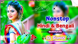 Nonstop Hindi & Bengali DJ Remix Songs | DJ Hard Dholki Mix | Puja Special Hits Songs | Top DJ Songs