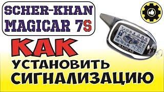 Установка сигнализации Scher-Khan MAGICAR 7S на Mazda 626. *Avtoservis Nikitin*