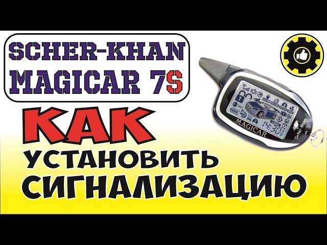 Установка сигнализации Scher-Khan MAGICAR 7S на Mazda 626. (#AvtoservisNikitin)
