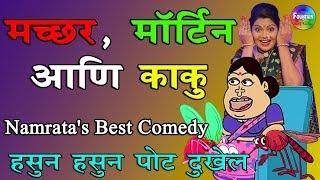 मच्छर, मॉर्टिन आणि काकु नम्रता संभेराव तुफान कॉमेडी   Marathi Comedy   Best Comedy 2019
