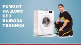 видео Ремонт стиральной машины Алма-Ата