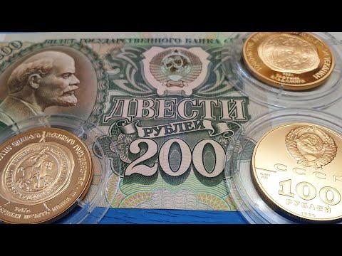 Какие 200 рублей СССР сегодня стоят 500 тыс тенге? Вес золота выше указанного! Инфляция не проблема!