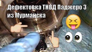 Дефектовка разборка ТНВД Паджеро 3 дизель Мурманск