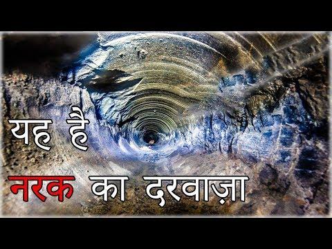 यह है नरक का दरवाजा | दुनिया का सबसे गहरा गड्ढा | Deepest Holes on Earth