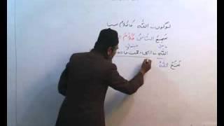 Arabi Grammar Lecture 32 Part 03  عربی  گرامر کلاسس