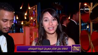مساء dmc - أنطلاق حفل افتتاح مهرجان الجونة السينمائي .. ولقاء حصري مع /الفنان محمد رمضان