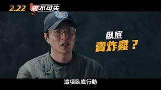 【雞不可失】Extreme Job 幕後花絮-劇情篇~2/22 我餓我餓