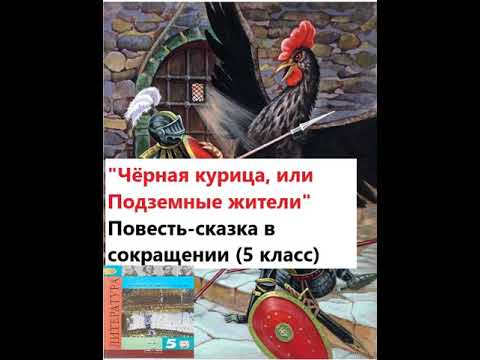 """""""Чёрная курица, или Подземные жители"""" А. Погорельский (в сокращении, как в учебнике 5 кл)"""
