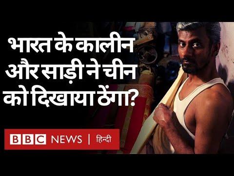 Banarasi Sarees और Mirzapur की कालीन China से कैसे टक्कर ले रहे? (BBC Hindi)
