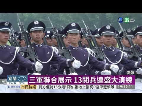 陸軍官校95週年校慶 分列式閱兵 | 華視新聞 20190616