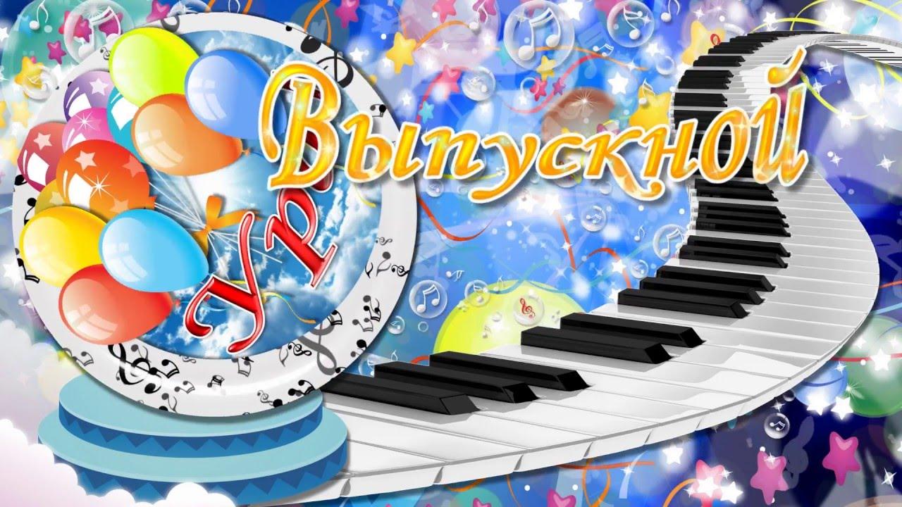 Музыкальная школ поздравления